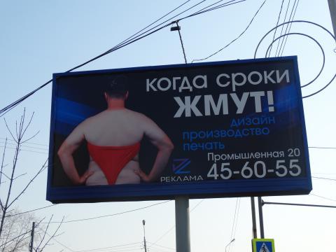 Хабаровские рекламисты совсем распустились: то у них «обнажённый арест», то сроки жмут...