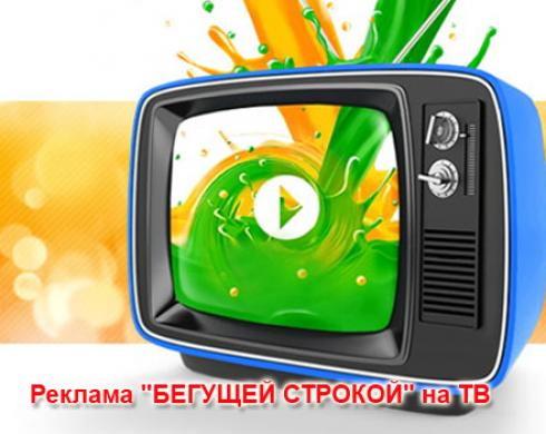 «Бегущая строка» поможет региональным телеканалам