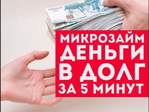 Деньги в долг можно давать только по закону