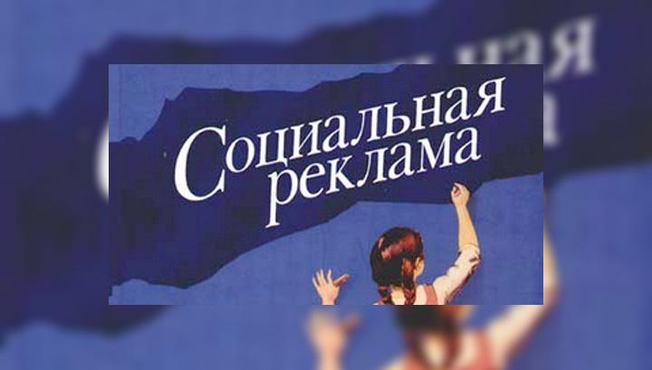 Социальную рекламу на казахстанских телеканалах разместят по правилам