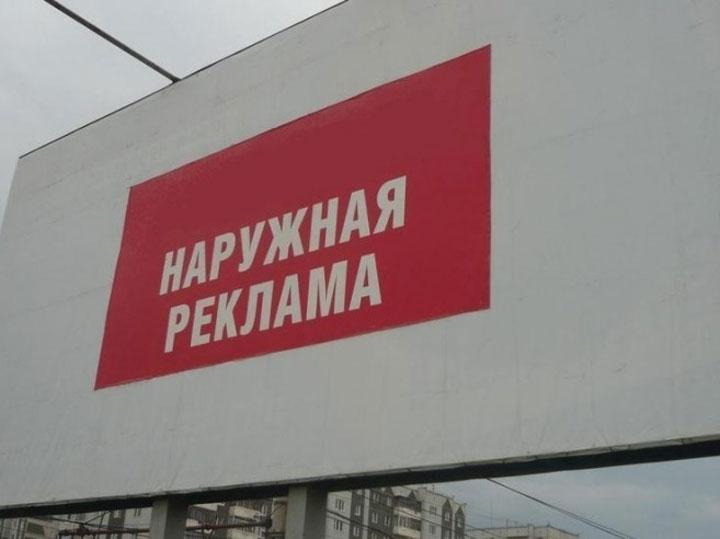 Объём украинского инвентаря наружной рекламы уменьшился, а его занятость возросла