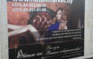 Полуобнажённые мужчины и женщины в рекламе не нравятся белорусским гражданам