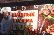 Обратная сторона популярности: Михаил Галустян вновь рекламирует шашлык...