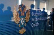 Антимонопольщики вносят свой вклад в противодействие коррупции