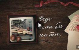 Digital-кампания и ролик приблизят бренд к потребителям