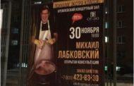 Реклама «промывки мозгов» возмутила нижегородца