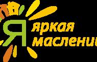 Масленица в Ярославле пройдёт под солнечными лучами