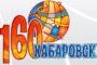 Логотип 160-летия Хабаровска предлагается использовать бесплатно