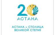 Логотип подчёркивает, что Астана – сакральный центр Казахстана