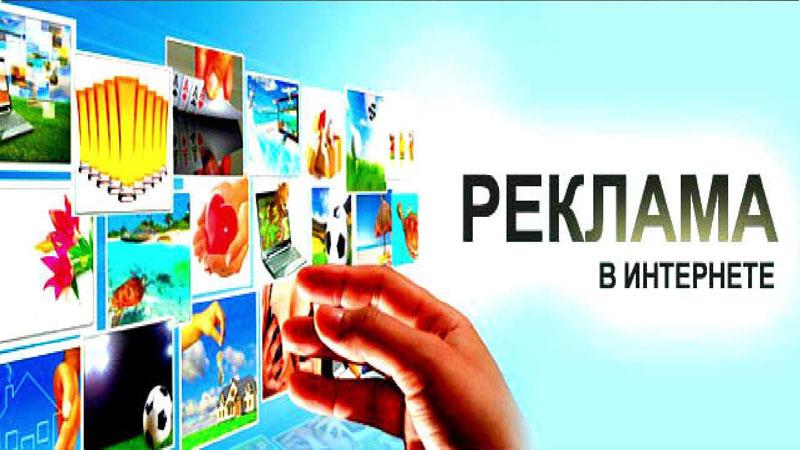 Ассоциация интернет реклама реклама в продвижении товаров на рынке