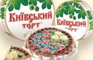 Корпорация Roshen защищает свой «Киевский торт»