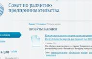 Белорусский рекламный рынок получит концепцию
