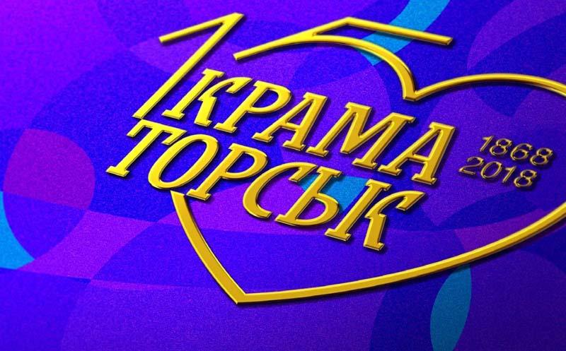 К своему 150-летию Краматорск один подарок уже получил – логотип