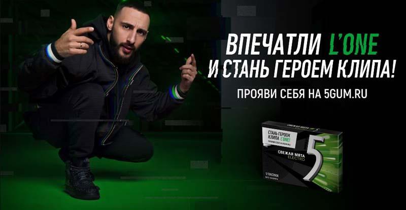 Рекламная кампания бренда Five поможет раскрыть таланты