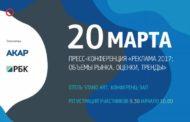 В «СтандАрте» оценят российский рекламный рынок