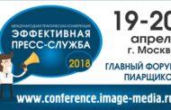 Пиар-специалистов ждут на ежегодной конференции