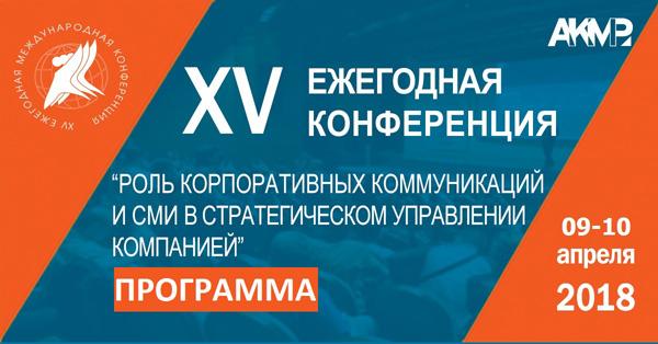 На конференции обсудят роль коммуникаций в управлении компанией