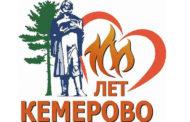 В Кемерове заменят логотип
