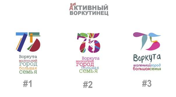 Воркутинцы выбирают логотип из трёх вариантов