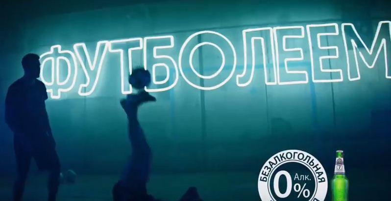 «Балтика» и BBDO Moscow предлагают «футболеть всей страной»