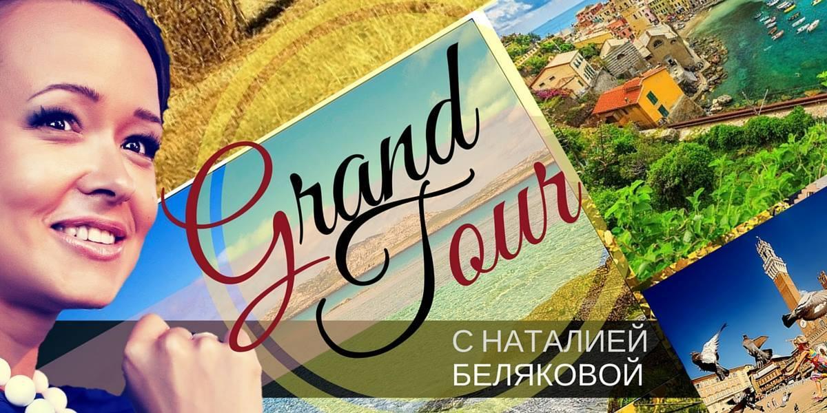 Что ждёт российскую индустрию встреч Grand-Tur