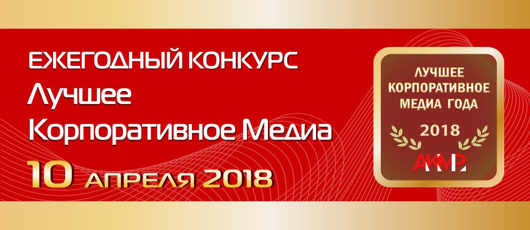 Названы лучшие российские корпоративные медиа