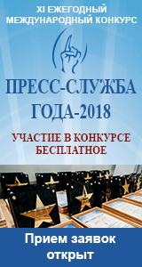 Пресс-служба года – 2018