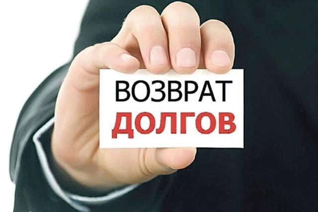 Компании наказали за рекламу возврата долгов