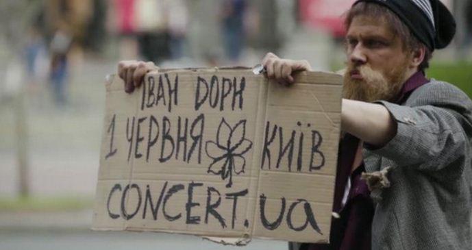 На концерт приглашает… бомж