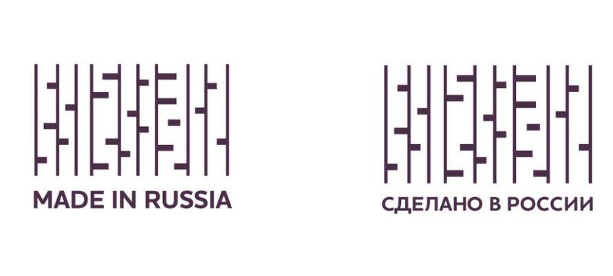 Логотип «Сделано в России» поддержало большинство