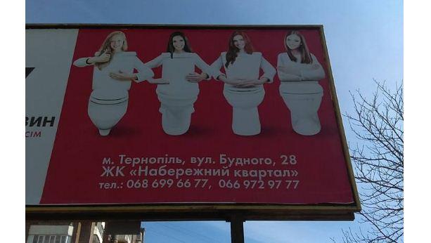 Билборд признали дискриминационным по половому признаку
