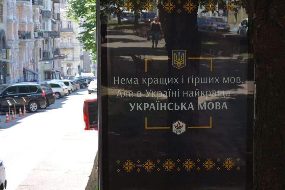 У украинского языка появилась реклама