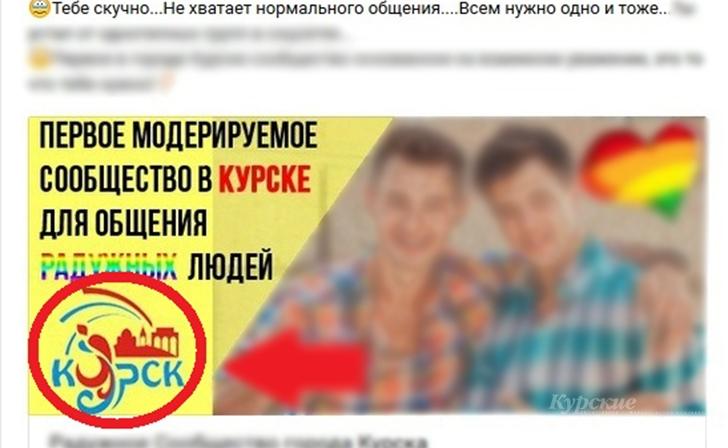 Логотип Курска «пригодился» ЛГБТ-сообществу
