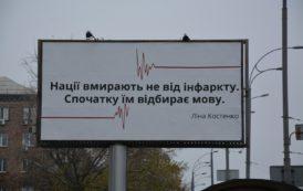 Украинская социальная реклама попала под исследование