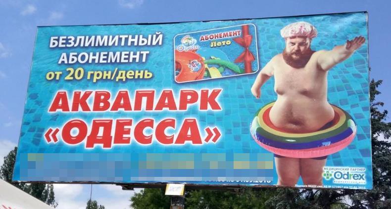 Реклама аквапарка по-одесски