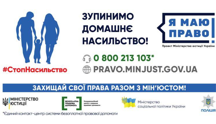 В Украине домашнему насилию говорят «нет!»