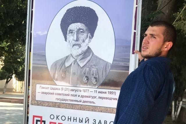 Портреты известных дагестанцев в рекламе окон возмутили общественность