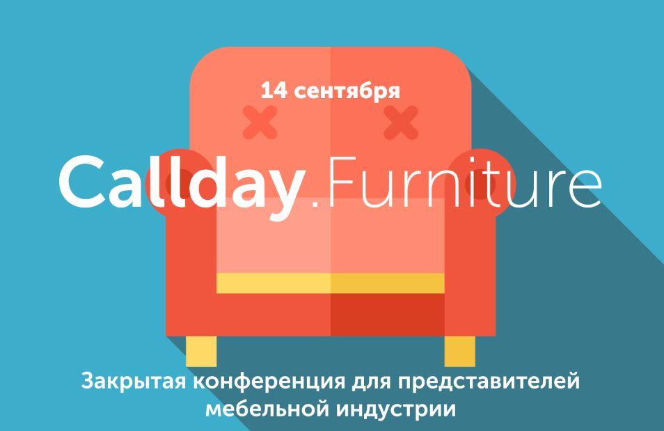 Calltouch и myTarget проведут конференцию для специалистов в области интернет-маркетинга мебельной индустрии
