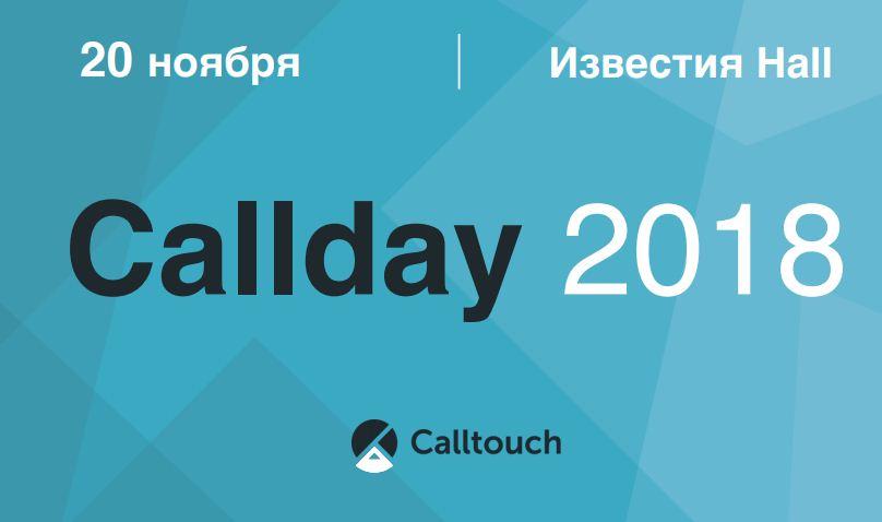 Calltouch проведёт масштабную конференцию Callday 2018 для интернет-маркетологов и digital-специалистов