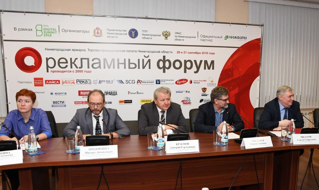 В Нижнем Новгороде сделали ещё один шаг к продвижению в России международных стандартов рекламного саморегулирования