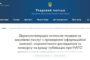 Всеукраинскую информационную кампанию оплатят из госбюджета
