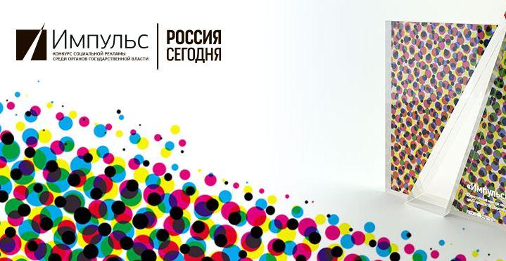 Восемь номинаций конкурса «Импульс» ждут претендентов на победу