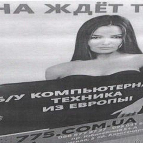 За рекламу с намёками на сексуальность оштрафовали