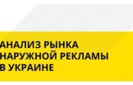 Украинская «наружка»: инвентаря становится меньше, а его занятость растёт
