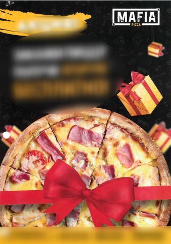 Похожа ли пицца на мафию?