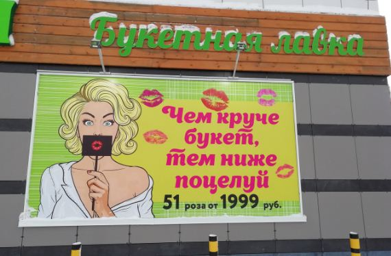 Уместен ли поцелуй в рекламе букета?