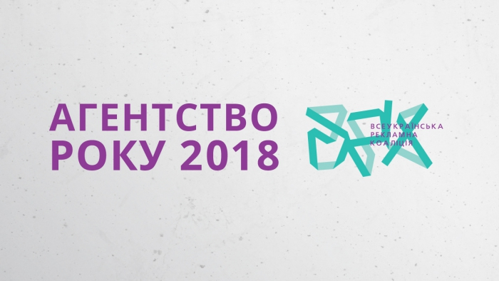 BBDO Ukraine – агентство года