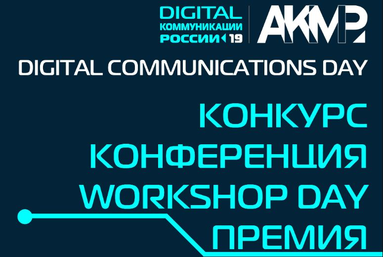 Идёт формирование пула партнёров Digital Communications Day