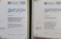 Дипломы – за работу в жюри и информподдержку
