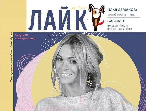 Петербургскую молодёжь объединит новая газета. Пока информационно